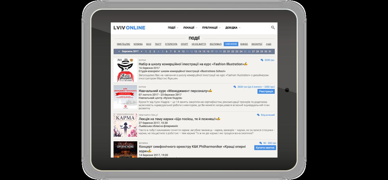 Розміщення події на LvivOnline