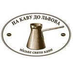 """IV Міське свято кави """"На каву до Львова"""""""