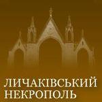 Історико-культурний музей-заповідник «Личаківський цвинтар»