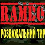 Тир «Rambo»