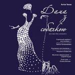 Театр ім. Марії Заньковецької - Вистава «Дама з собачкою»
