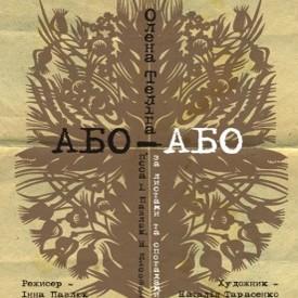 Вистава «Або-Або» - Театр ім.М.Заньковецької