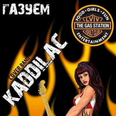 Концерт гурту «Kadillac» @ The Gas Station
