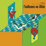 Театр ім.М.Заньковецької - Вистава «Гойдалка на двох»