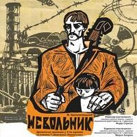 Театр ім. Марії Заньковецької - Вистави «Невольник»