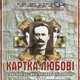 Вистава «Картка любові» - Театр ім. Марії Заньковецької