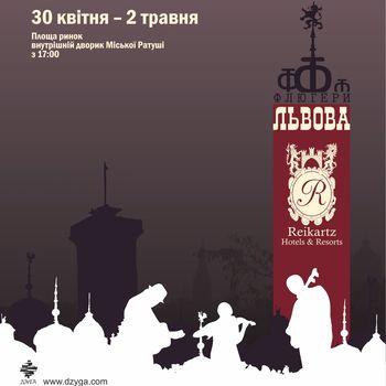 Етно-джазовий фестиваль «Флюгери Львова» 2011