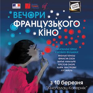 Фестиваль «Вечори французького кіно» 2011