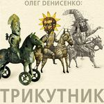 Виставка Олега Денисенко «Трикутник»