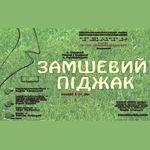 Театр ім. Марії Заньковецької - Вистава «Замшевий піджак»