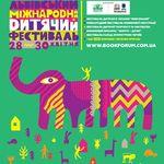 Міжнародний дитячий фестиваль у Львові