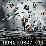 Фільм «Початковий код»