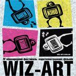 IV Міжнародний фестиваль короткометражних фільмів «Wiz-Art 2011»