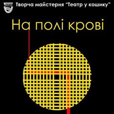 Моновистава «На полі крові» – творча майстерня «Театр у кошику»
