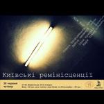Концерт-презентація музичного проекту «Київські ремінісценції»