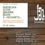 У Львові стартує перша в Україні «Літня Джазова Школа з Reikartz»