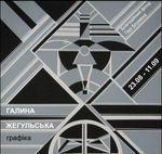 Виставка графіки Галини Жегульської