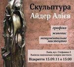 Виставка Айдера Алієва «Скульптура»
