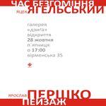 Pershko i Yagelskyi
