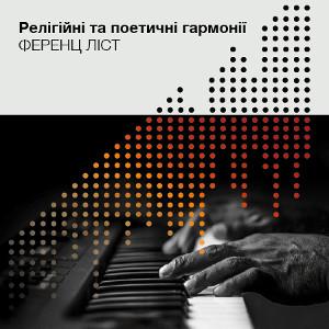 Концерт «Поетичні та релігійні гармонії»