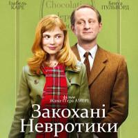 Фільм «Закохані невротики» ( Les émotifs anonymes)