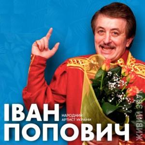 Концерт Івана Поповича
