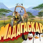 Вистава для дітей Мадагаскар