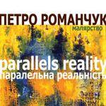 Виставка Петра Романчука «Паралельна реальність»