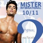 Вечірка «Mister International»