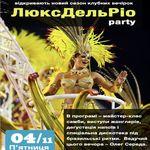 Вечірка «ЛюксДеРІО»