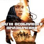 Фільм «Загін особливого призначення»
