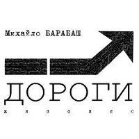 Авторський проект Михайла Барабаша «Дороги»