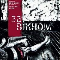 Олена Боровік: виставка «За вікном»
