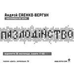 Відкриття авторського проекту Андрія Саєнка-Вергуна «Пазлодійство»