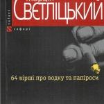 Вечір поезії Марціна Свєтліцького