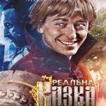 Фільм «Реальна казка»