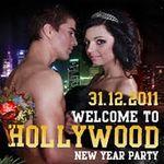 Новорічна вечірка «Ласкаво просимо в Голівуд»