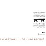 Афіша - Відкриття проекту Руслана Тремби «В очікуванні тайної вечері»