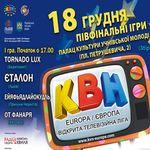 Півфінальні ігри Відкритої телевізійної ліги КВН «Європа»