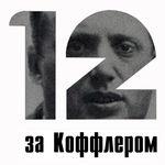 Музичний перформенс «12 за Коффлером»