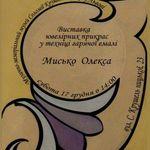 Виставка ювелірних прикрас в техніці гарячої емалі Олекси Миська