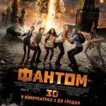 Афіша - Фільм «Фантом» 3D