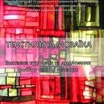 Виставка робіт у техніці печворку «Текстильна мозаїка»