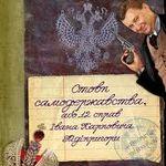 Презентація книжки Владислава Івченка і Юрія Камаєва