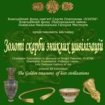 Виставка «Золоті скарби зниклих цивілізацій»