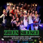 Презентація «Green Silence» -відео «Люся, прощай!»