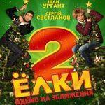 Фільм «Ялинки 2»