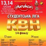 Студентська ліга КВН Львова (ігри 1/4 фіналу)