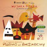 афіша - Музика Різдва: від бароко до джазу