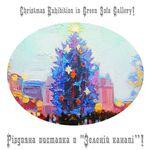 «Різдвяна виставка»